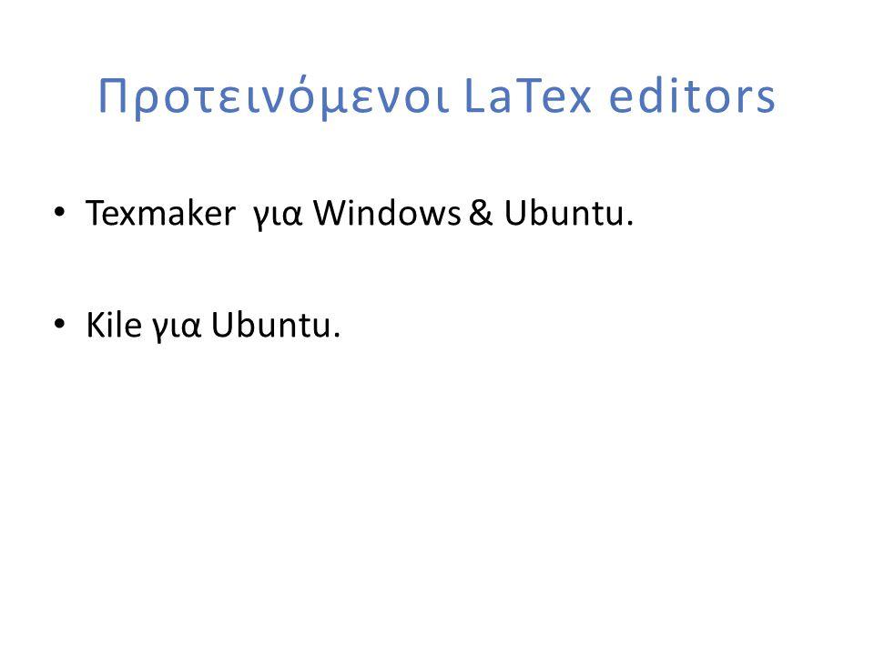 Προτεινόμενοι LaTex editors