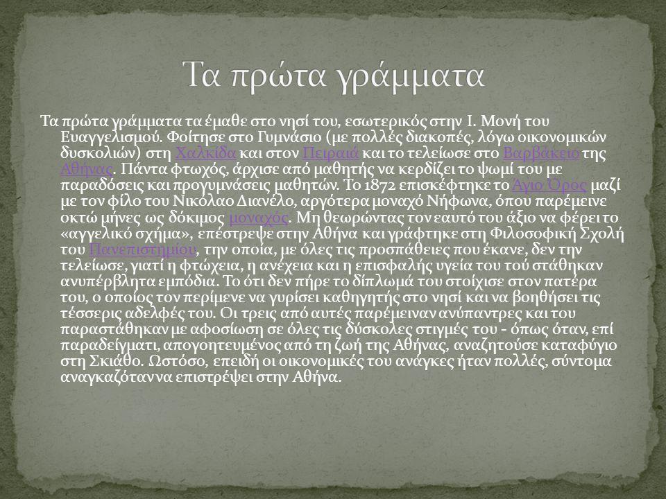 Τα πρώτα γράμματα