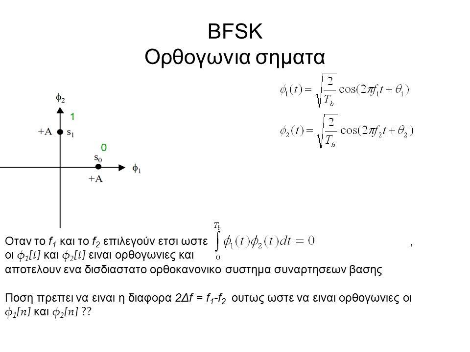 BFSK Ορθογωνια σηματα Οταν το f1 και το f2 επιλεγούν ετσι ωστε ,