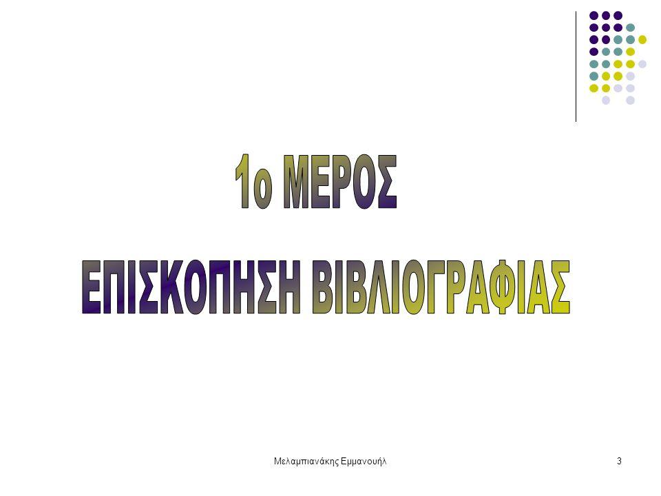 ΕΠΙΣΚΟΠΗΣΗ ΒΙΒΛΙΟΓΡΑΦΙΑΣ