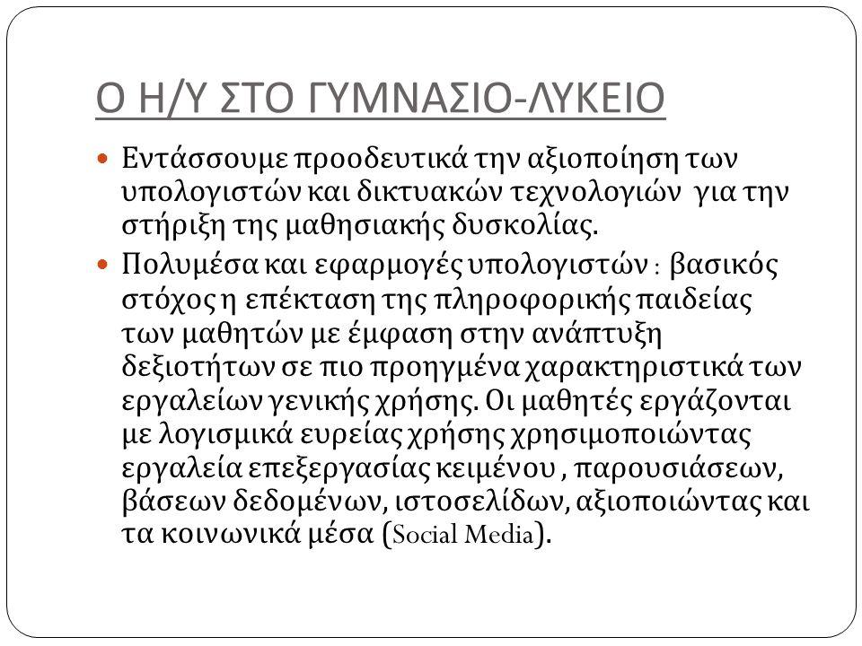 Ο Η/Υ ΣΤΟ ΓΥΜΝΑΣΙΟ-ΛΥΚΕΙΟ