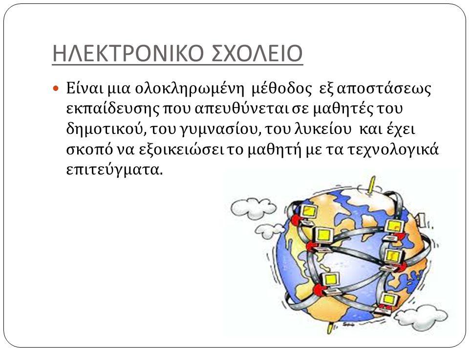 ΗΛΕΚΤΡΟΝΙΚΟ ΣΧΟΛΕΙΟ