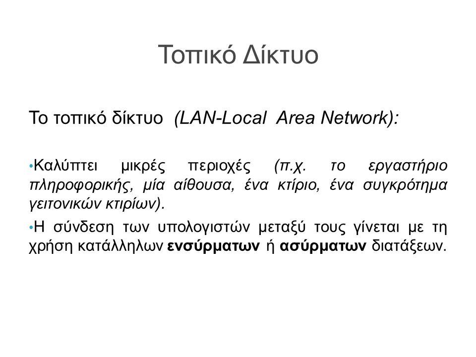 Τοπικό Δίκτυο Το τοπικό δίκτυο (LAN-Local Area Network):