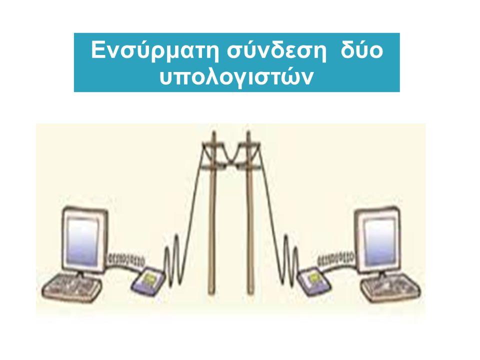 Ενσύρματη σύνδεση δύο υπολογιστών