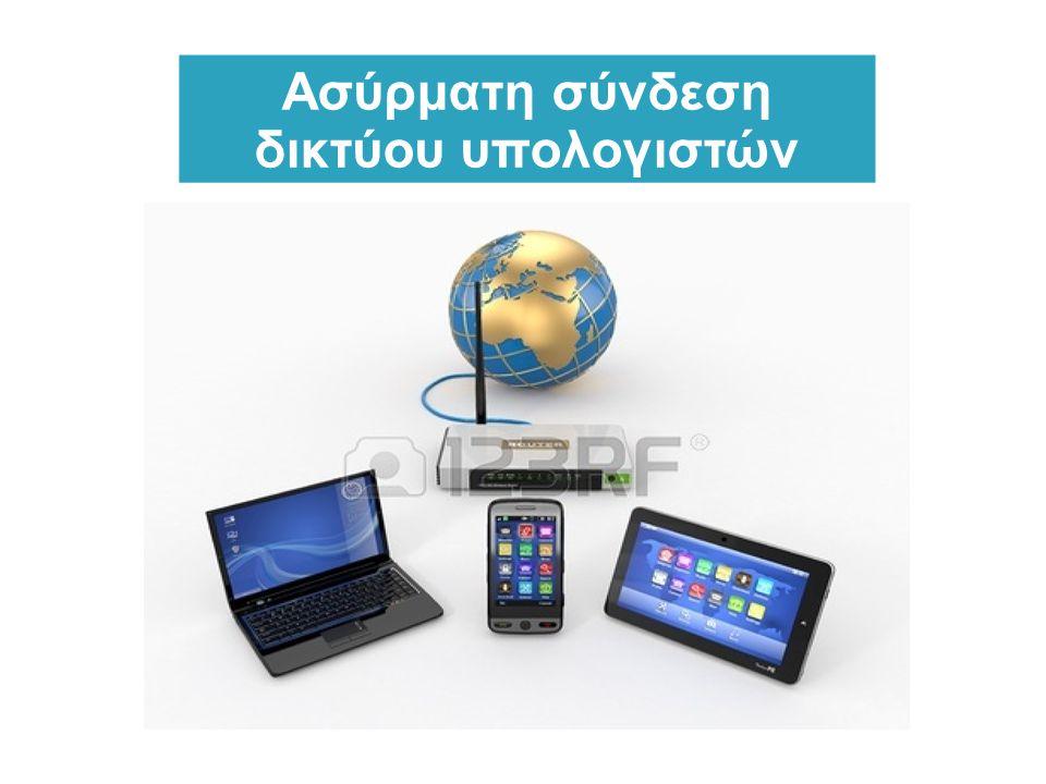 Ασύρματη σύνδεση δικτύου υπολογιστών
