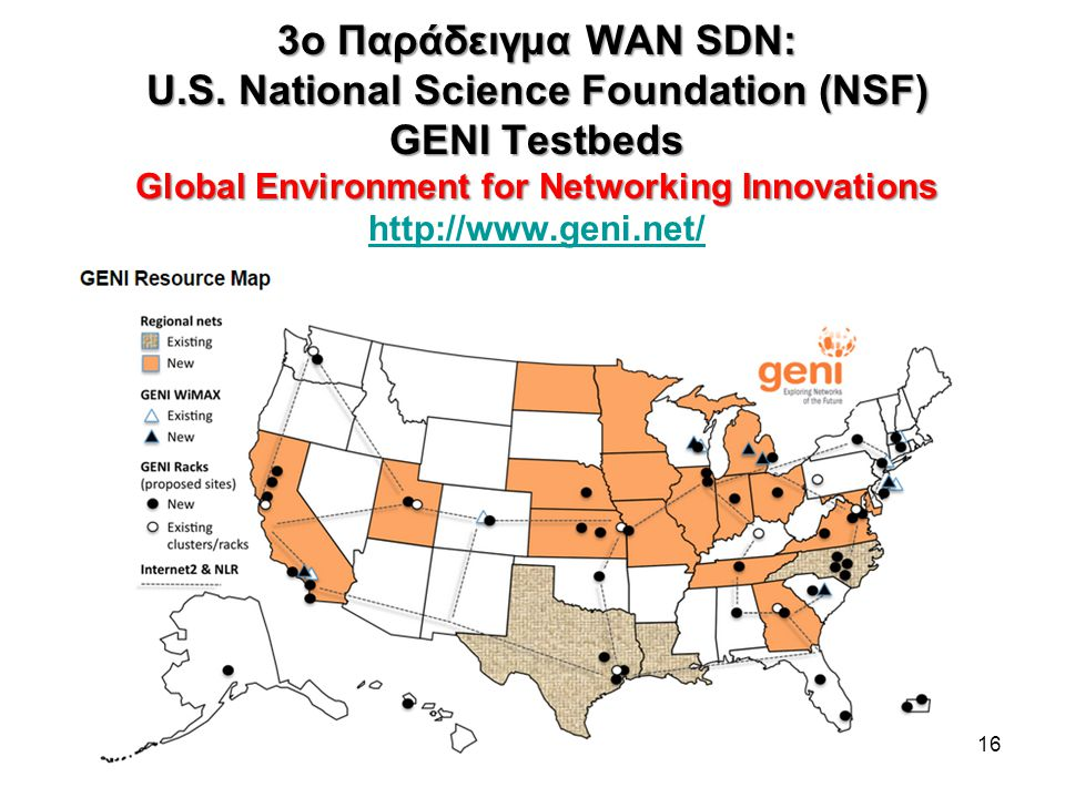 3o Παράδειγμα WAN SDN: U. S