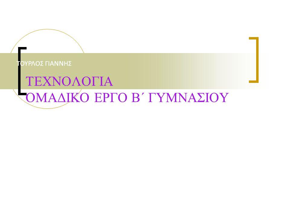 ΤΕΧΝΟΛΟΓΙΑ ΟΜΑΔΙΚΟ ΕΡΓΟ Β΄ ΓΥΜΝΑΣΙΟΥ