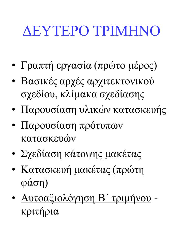 ΔΕΥΤΕΡΟ ΤΡΙΜΗΝΟ Γραπτή εργασία (πρώτο μέρος)
