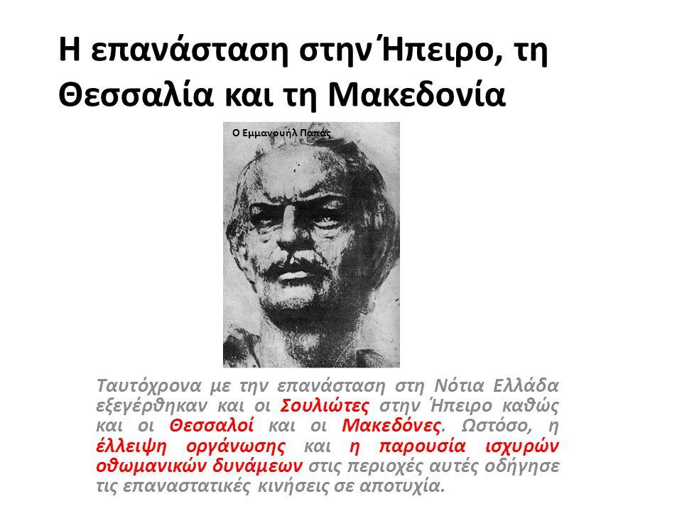 Η επανάσταση στην Ήπειρο, τη Θεσσαλία και τη Μακεδονία