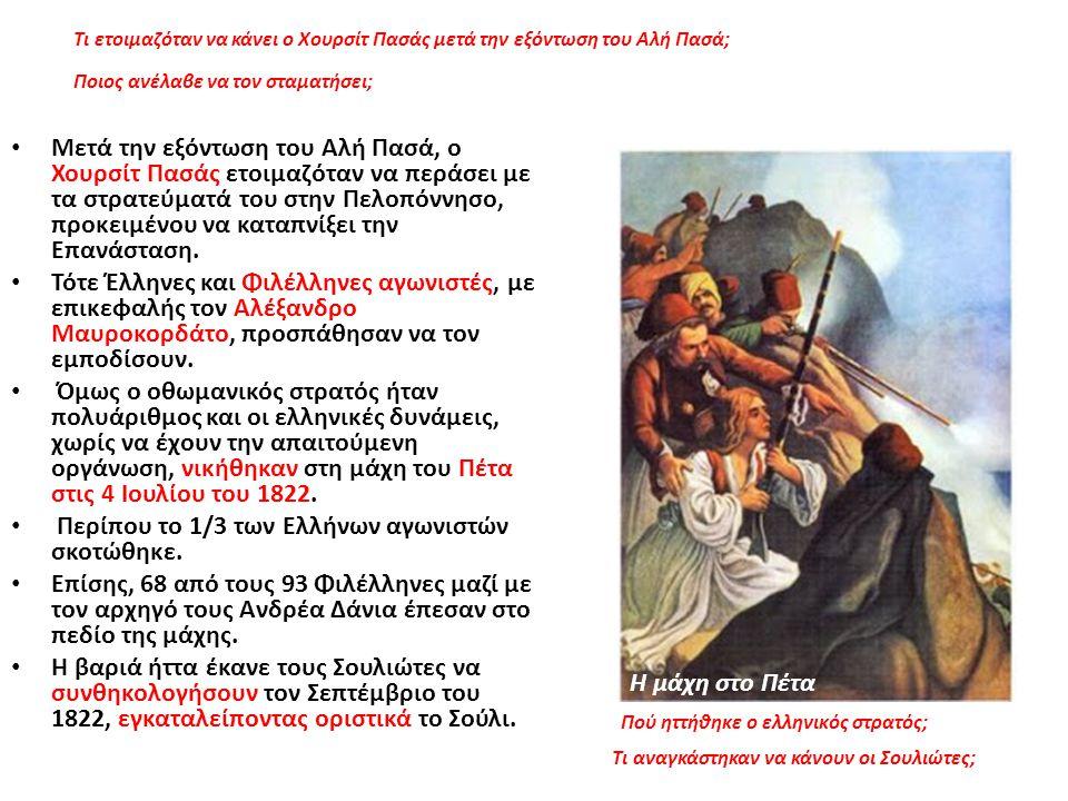 Περίπου το 1/3 των Ελλήνων αγωνιστών σκοτώθηκε.