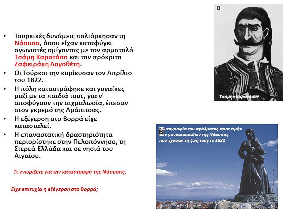Οι Τούρκοι την κυρίευσαν τον Απρίλιο του 1822.