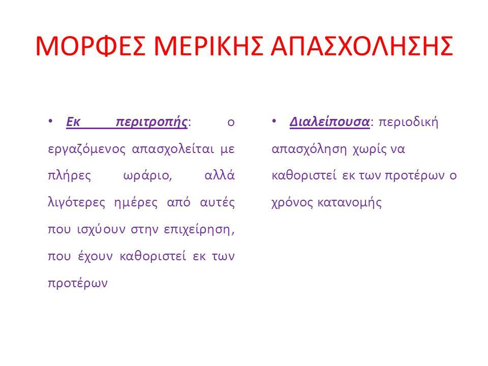 ΜΟΡΦΕΣ ΜΕΡΙΚΗΣ ΑΠΑΣΧΟΛΗΣΗΣ