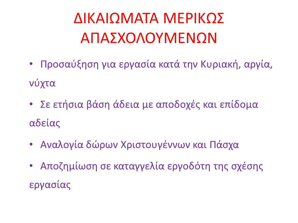 ΔΙΚΑΙΩΜΑΤΑ ΜΕΡΙΚΩΣ ΑΠΑΣΧΟΛΟΥΜΕΝΩΝ