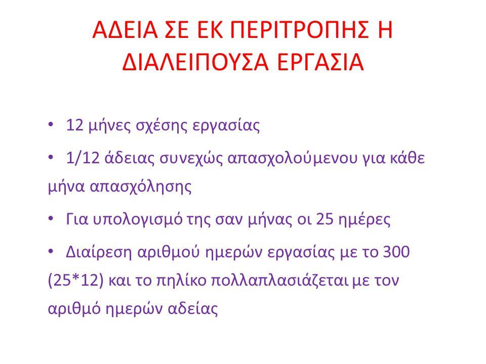 ΑΔΕΙΑ ΣΕ ΕΚ ΠΕΡΙΤΡΟΠΗΣ Η ΔΙΑΛΕΙΠΟΥΣΑ ΕΡΓΑΣΙΑ