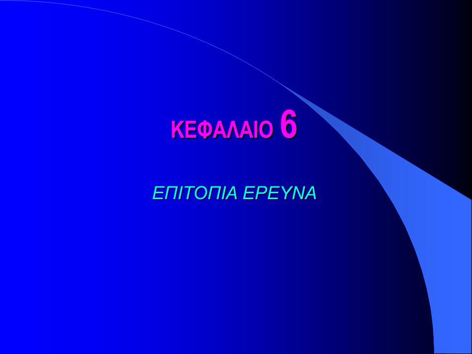 ΚΕΦΑΛΑΙΟ 6 ΕΠΙΤΟΠΙΑ ΕΡΕΥΝΑ