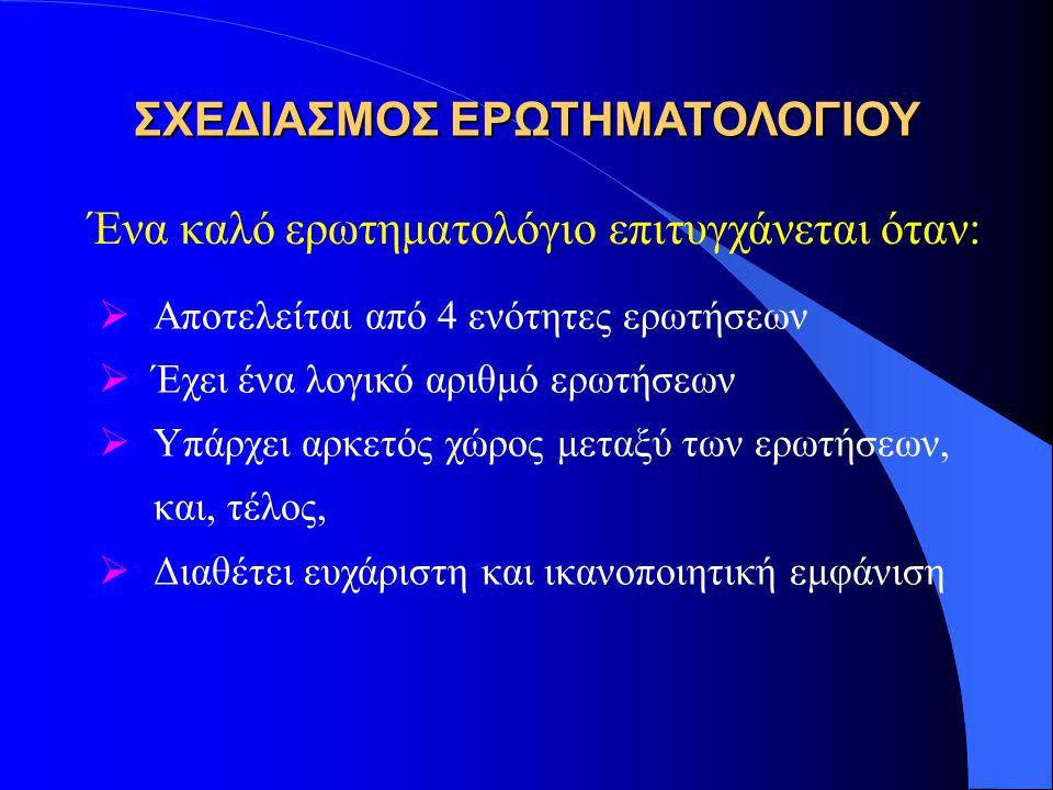 ΣΧΕΔΙΑΣΜΟΣ ΕΡΩΤΗΜΑΤΟΛΟΓΙΟΥ