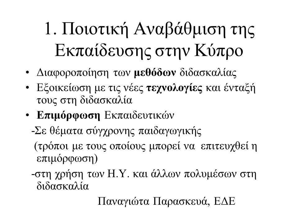 1. Ποιοτική Αναβάθμιση της Εκπαίδευσης στην Κύπρο
