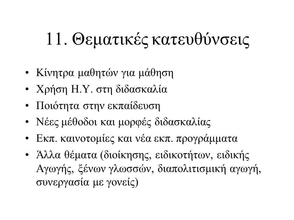 11. Θεματικές κατευθύνσεις