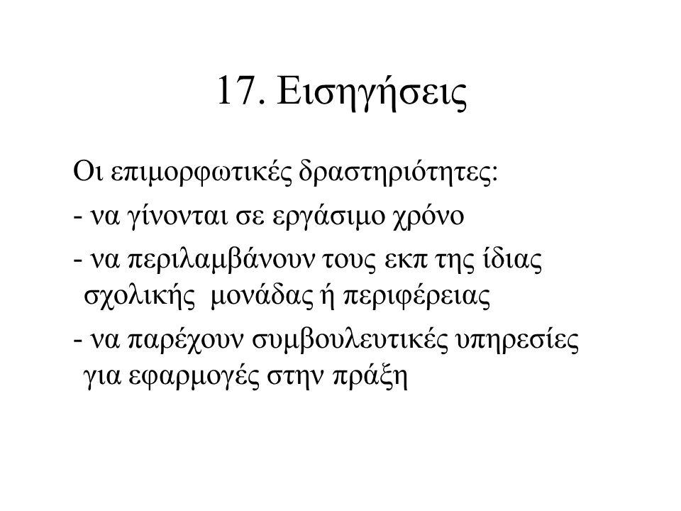 17. Εισηγήσεις Οι επιμορφωτικές δραστηριότητες: