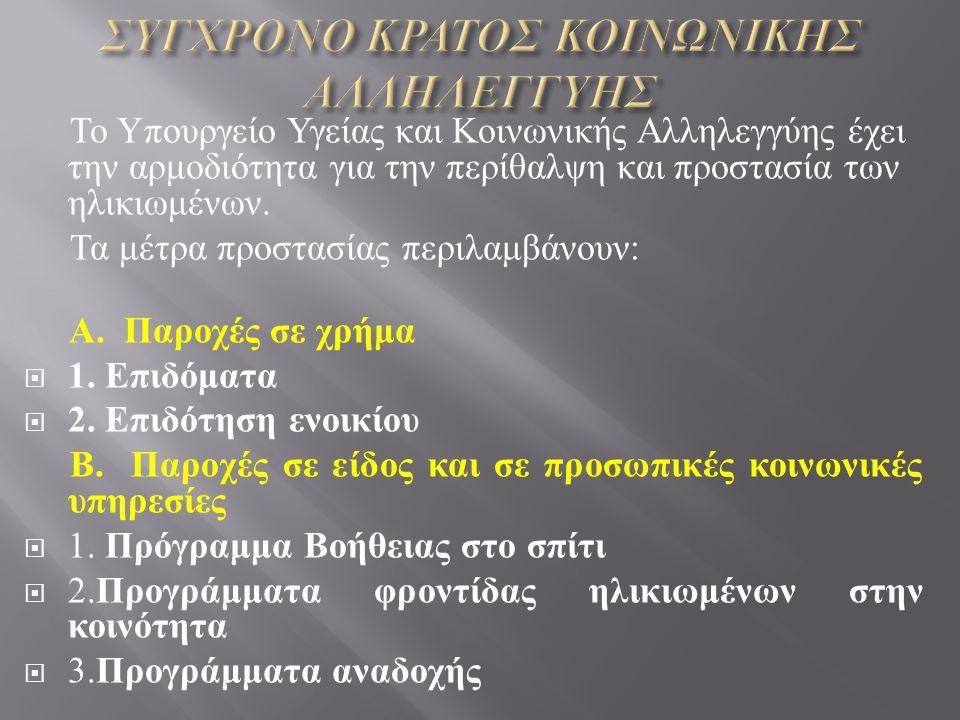 ΣΥΓΧΡΟΝΟ ΚΡΑΤΟΣ ΚΟΙΝΩΝΙΚΗΣ ΑΛΛΗΛΕΓΓΥΗΣ