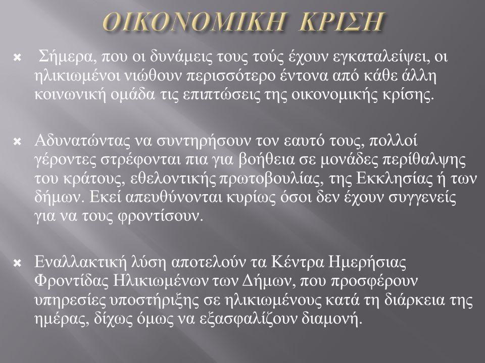 ΟΙΚΟΝΟΜΙΚΗ ΚΡΙΣΗ
