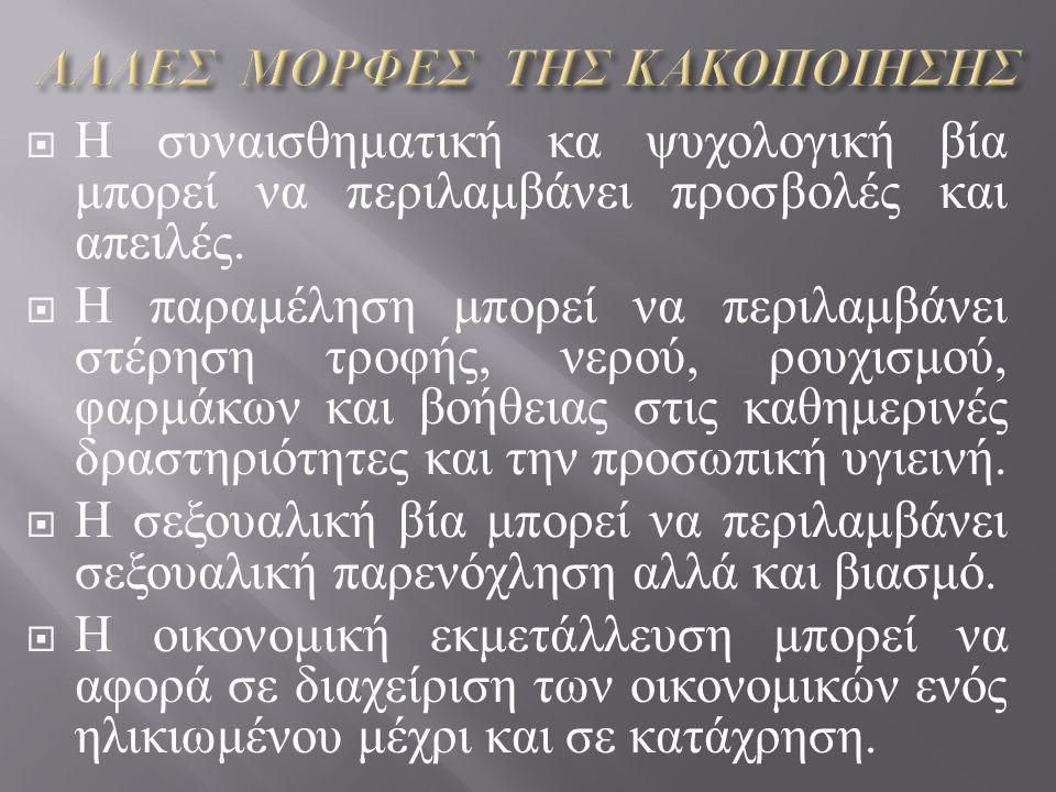 ΑΛΛΕΣ ΜΟΡΦΕΣ ΤΗΣ ΚΑΚΟΠΟΙΗΣΗΣ