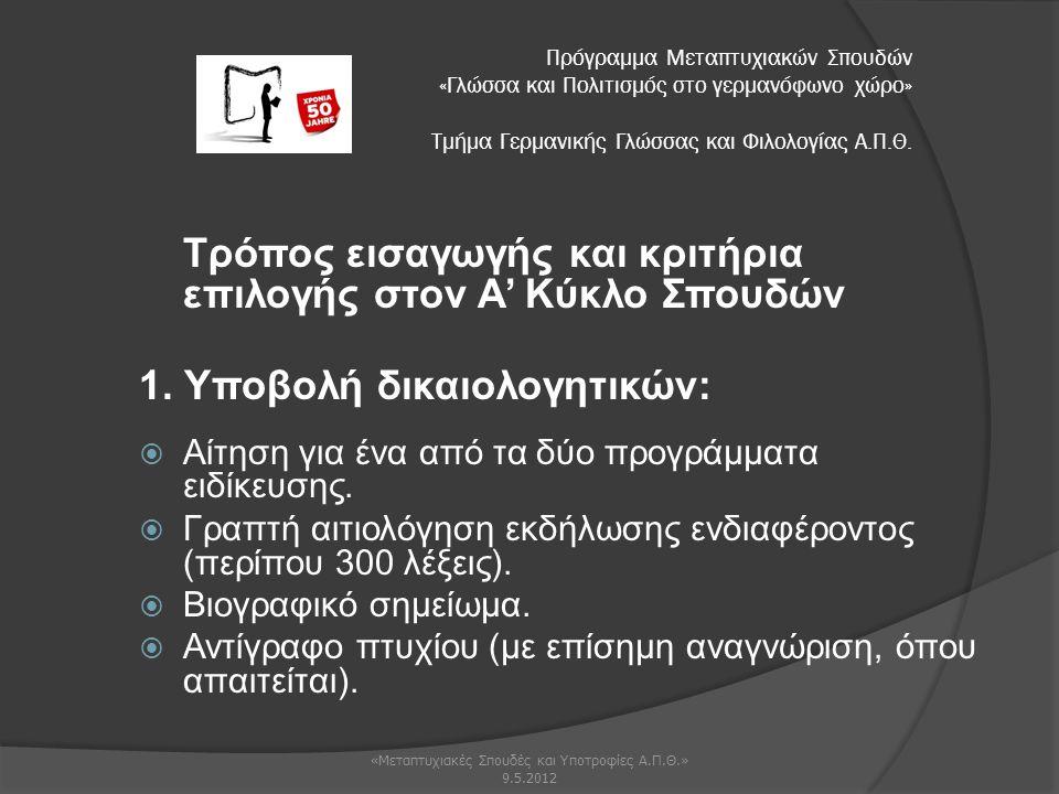 «Μεταπτυχιακές Σπουδές και Υποτροφίες Α.Π.Θ.» 9.5.2012