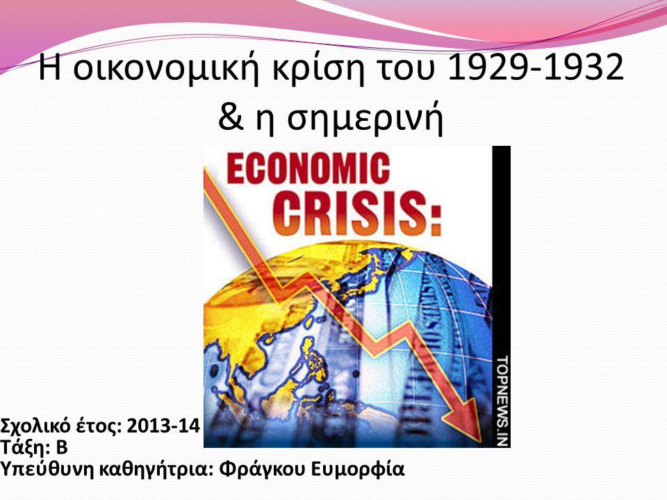 Η οικονομική κρίση του 1929-1932 & η σημερινή