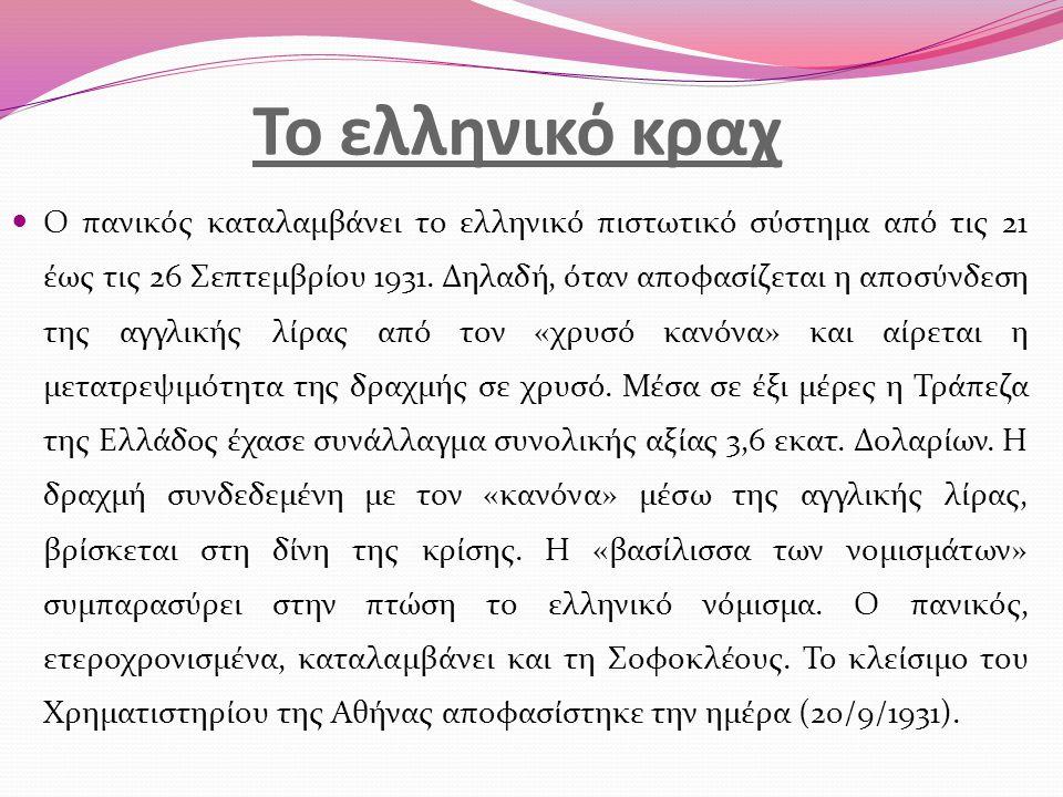 Το ελληνικό κραχ