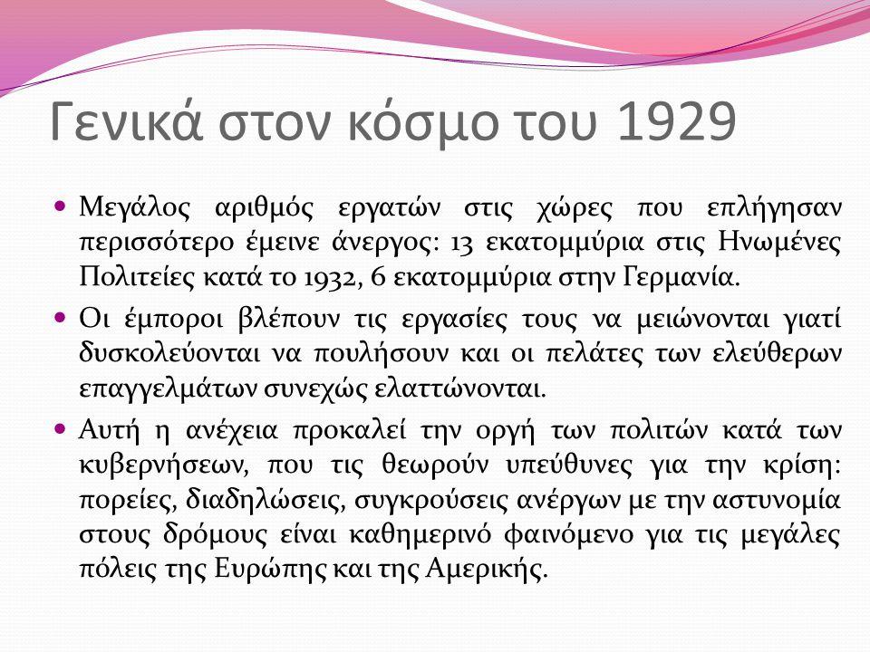 Γενικά στον κόσμο του 1929
