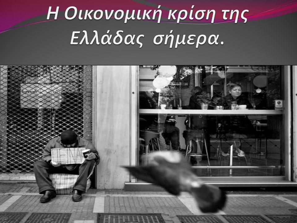 Η Οικονομική κρίση της Ελλάδας σήμερα.