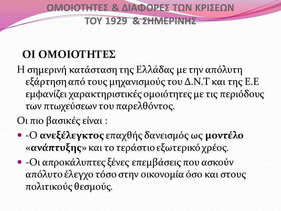 ΟΜΟΙΟΤΗΤΕΣ & ΔΙΑΦΟΡΕΣ ΤΩΝ ΚΡΙΣΕΩΝ ΤΟΥ 1929 & ΣΗΜΕΡΙΝΗΣ
