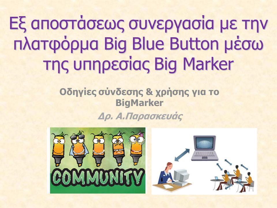 Οδηγίες σύνδεσης & χρήσης για το BigMarker Δρ. Α.Παρασκευάς