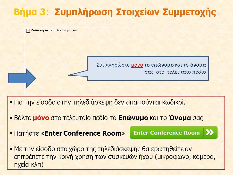 Βήμα 3: Συμπλήρωση Στοιχείων Συμμετοχής