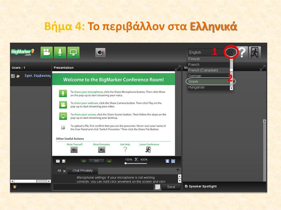 Βήμα 4: Το περιβάλλον στα Ελληνικά