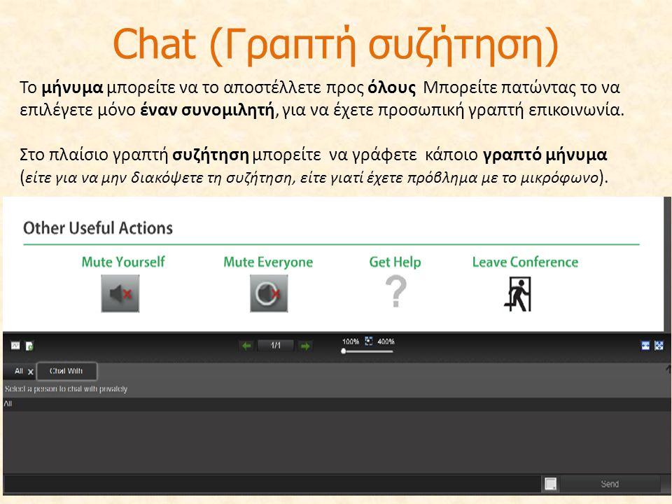 Chat (Γραπτή συζήτηση)