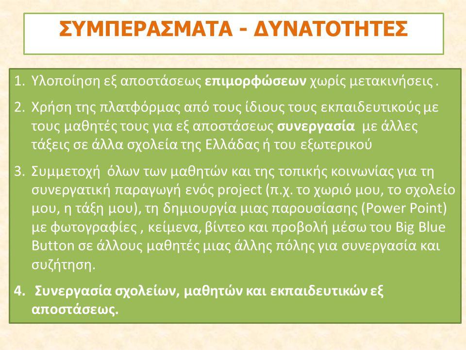 ΣΥΜΠΕΡΑΣΜΑΤΑ - ΔΥΝΑΤΟΤΗΤΕΣ