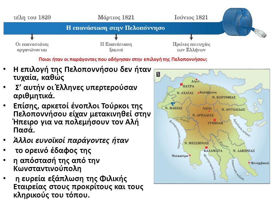 Η επιλογή της Πελοποννήσου δεν ήταν τυχαία, καθώς