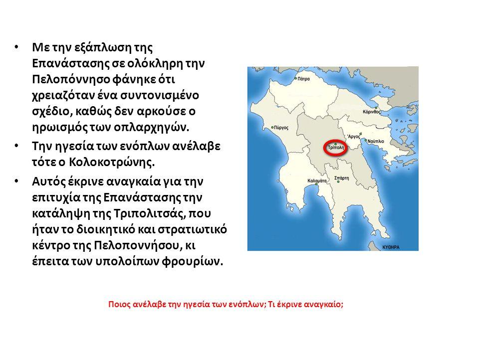 Την ηγεσία των ενόπλων ανέλαβε τότε ο Κολοκοτρώνης.