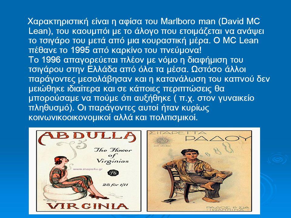 Χαρακτηριστική είναι η αφίσα του Marlboro man (David MC Lean), του καουμπόι με το άλογο που ετοιμάζεται να ανάψει το τσιγάρο του μετά από μια κουραστική μέρα.