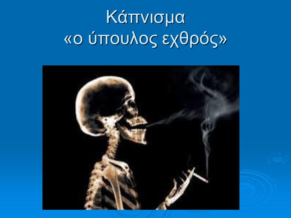 Κάπνισμα «ο ύπουλος εχθρός»