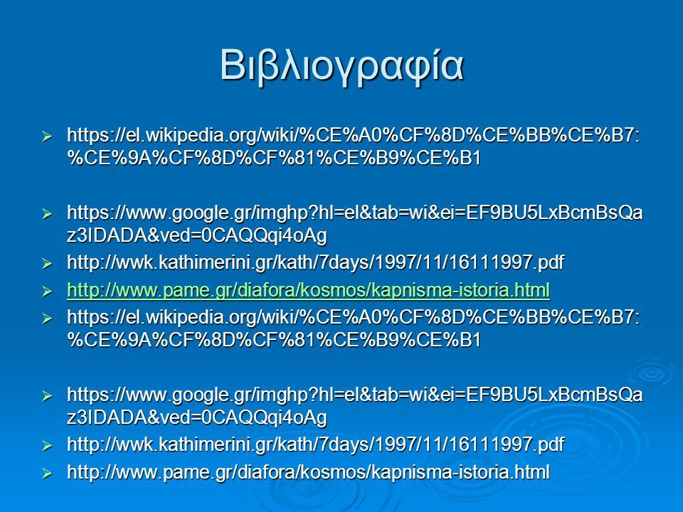 Βιβλιογραφία https://el.wikipedia.org/wiki/%CE%A0%CF%8D%CE%BB%CE%B7:%CE%9A%CF%8D%CF%81%CE%B9%CE%B1.