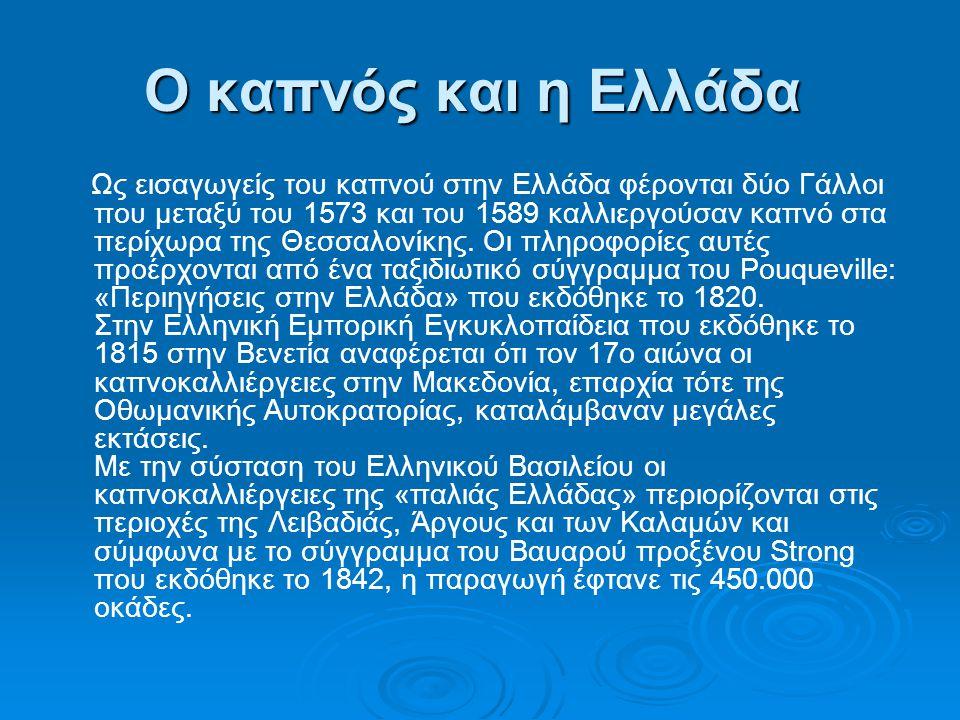 Ο καπνός και η Ελλάδα