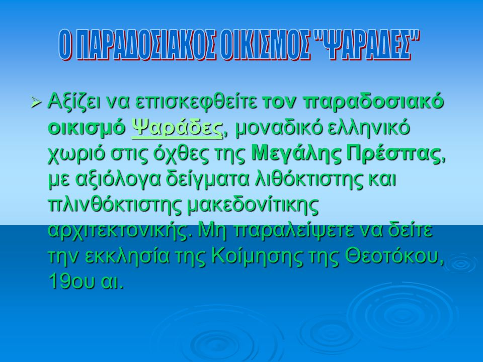 Ο ΠΑΡΑΔΟΣΙΑΚΟΣ ΟΙΚΙΣΜΟΣ ΨΑΡΑΔΕΣ