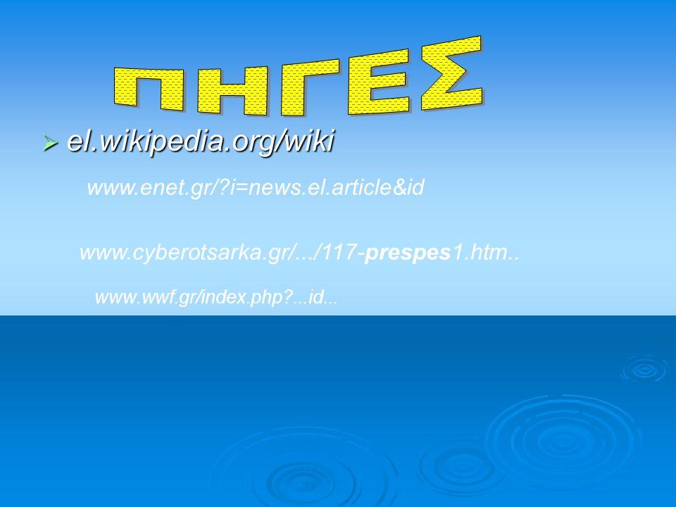 ΠΗΓΕΣ el.wikipedia.org/wiki www.enet.gr/ i=news.el.article&id