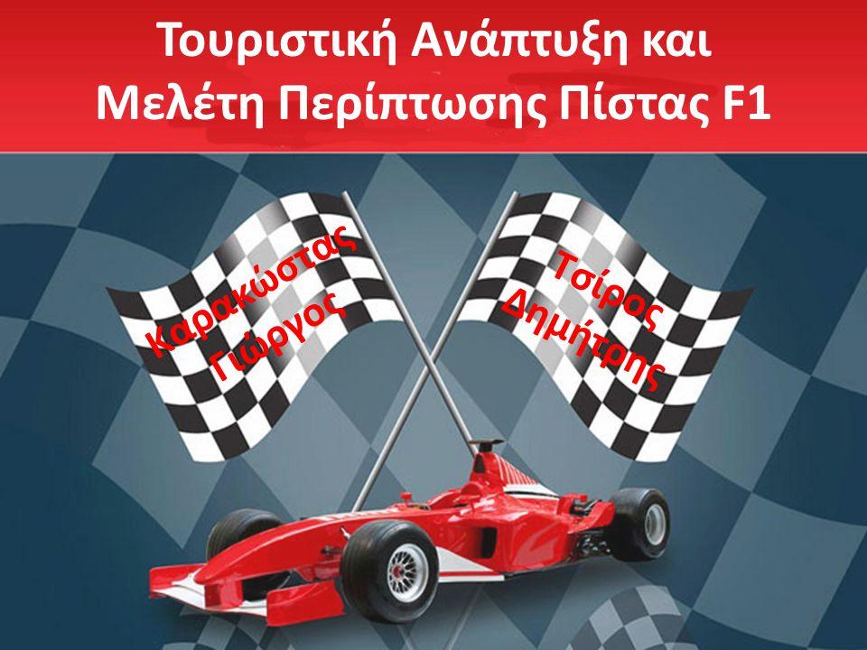 Τουριστική Ανάπτυξη και Μελέτη Περίπτωσης Πίστας F1