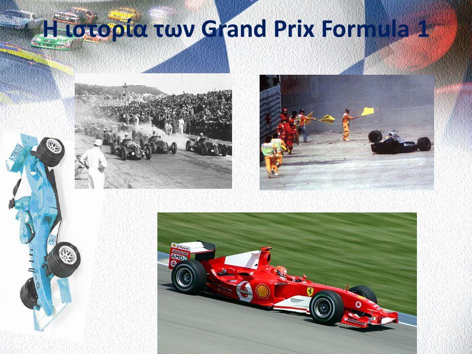 Η ιστορία των Grand Prix Formula 1