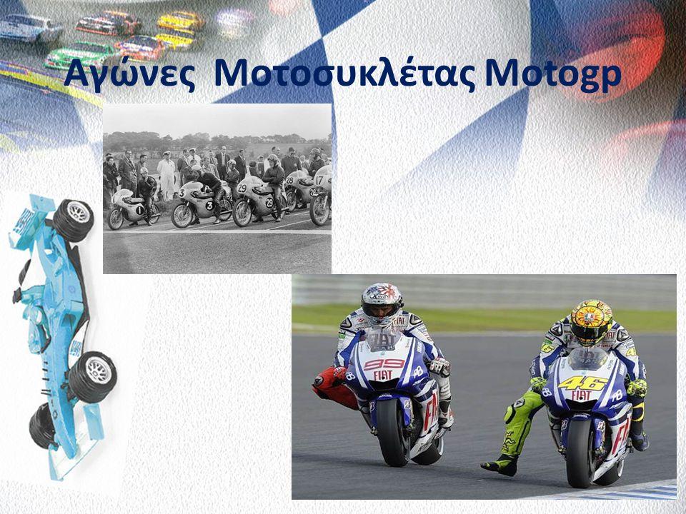 Αγώνες Μοτοσυκλέτας Motogp