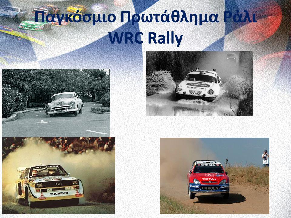 Παγκόσμιο Πρωτάθλημα Ράλι WRC Rally