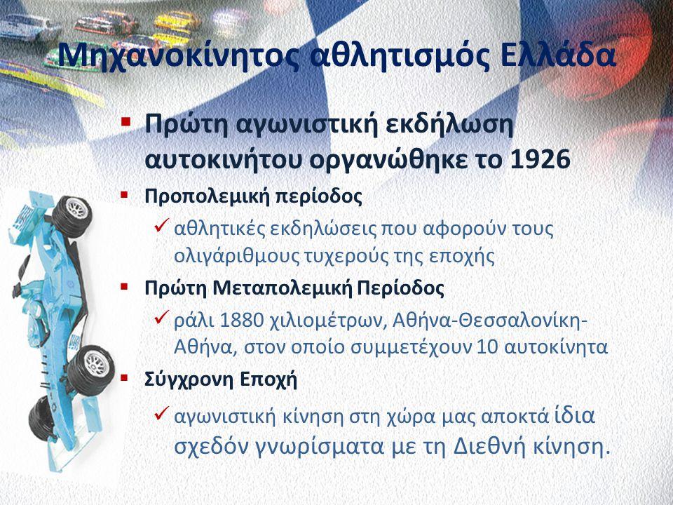 Μηχανοκίνητος αθλητισμός Ελλάδα